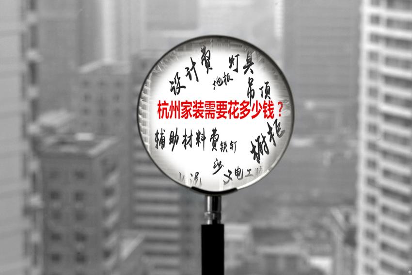 三张图揭露杭州家装公司报价的大致算法